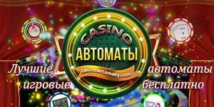 заработок в онлайн казино без вложений с выводом денег