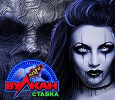 Узнайте в клубе Вулкан Ставка, кто такие Зомби и вампиры